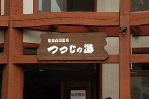 Blog_azumaya_095