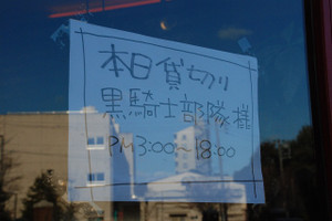B_kurokishibonenkai2012_013