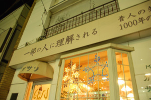 B_kurokishibonenkai2012_022