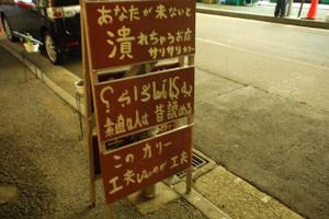 B_kurokishibonenkai2012_024