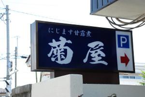 B_tsyubnakuro_384
